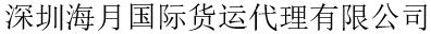 深圳报关行_买单报关公司