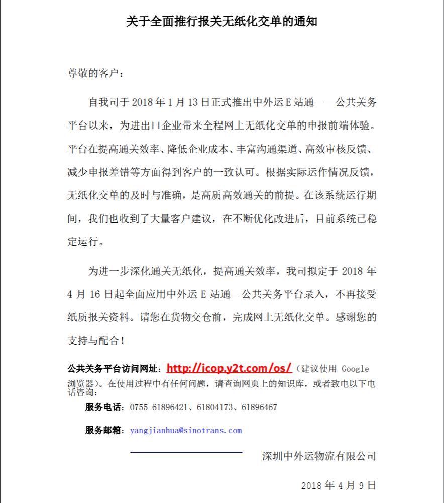 关于深圳中外运报关物流有限公司全面推行报关无纸化交单的通知