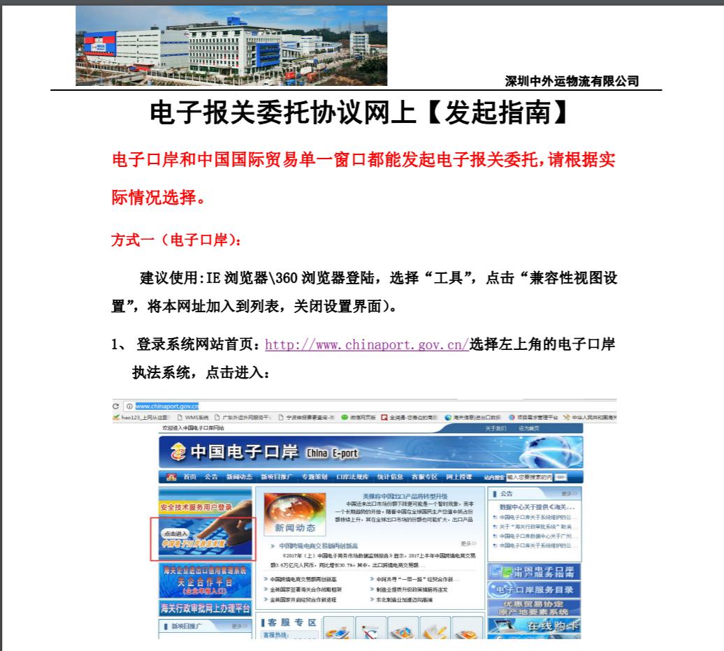 关于深圳中外运报关物流有限公司电子代理报关委托协议网上发起指南(更新) - Copy